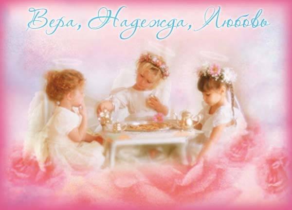 Поздравления Вера Надежда Любовь София - красивые стихи