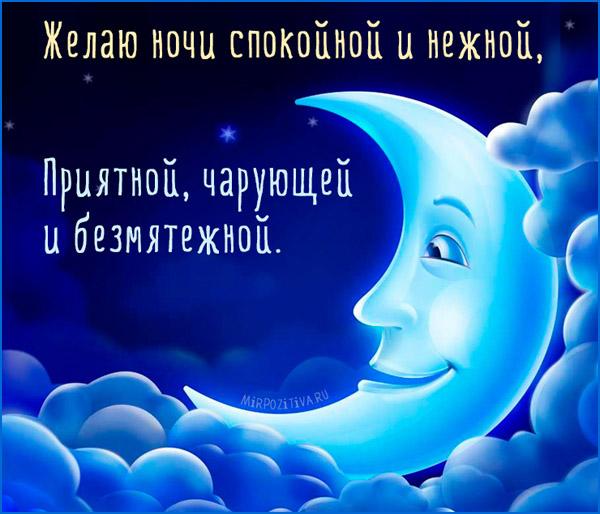 Красивые пожелания спокойной ночи любимому мужчинесвоими словами