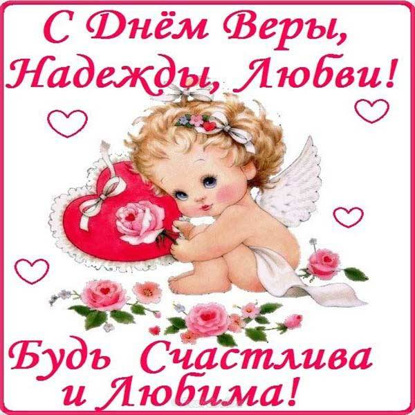 прикольное поздравление с Днем Веры, Надежды, Любви