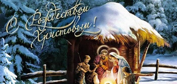 Красивые стихи про Христово Рождество