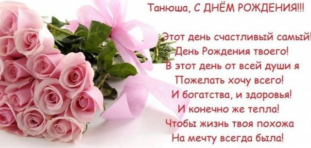 Поздравления Татьяне с Днем Рождения