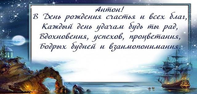 Поздравление Антону
