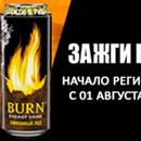 Акция  «Burn» (Берн) «Зажги в Рио»