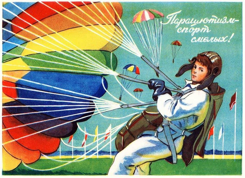 Рис. 1. Плакат советского времени