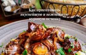 Как приготовить вкуснейшую и нежнейшую куриную печенку