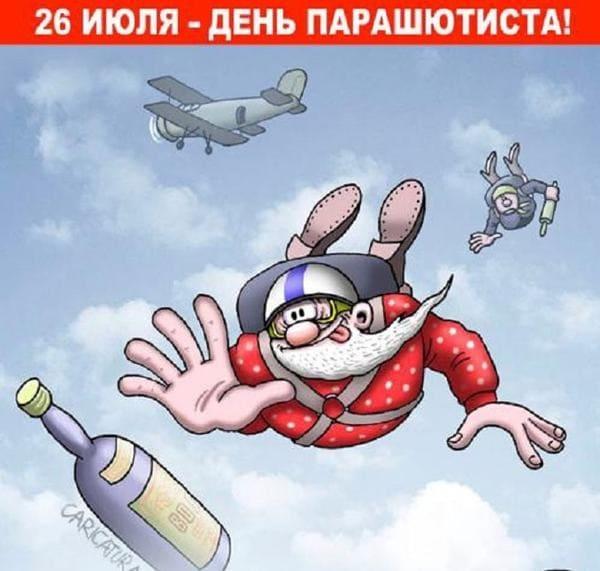 день парашютиста 26 июля