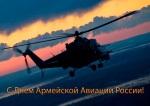 Поздравления с днем армейской авиации