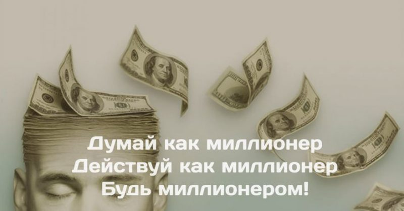 """Курс деньги и мышление миллионера"""""""