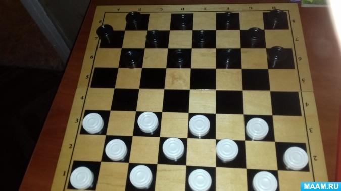 Мастер-класс «Играем в шашки»