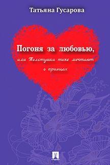 Любовные Романы Гусарова Татьяна Погоня за любовью, или толстушки тоже мечтают о принцах