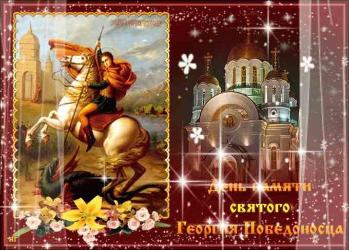 Красивые поздравления с днем святого Георгия