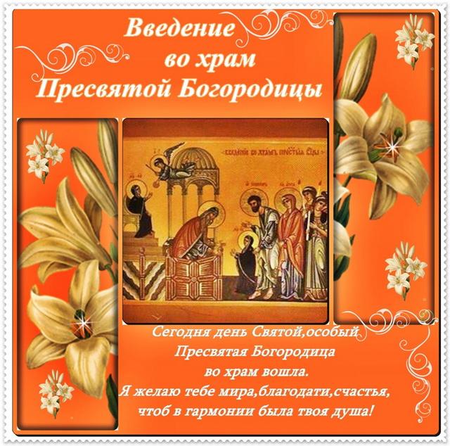 Красивое поздравление с Введением во храм Богородицы