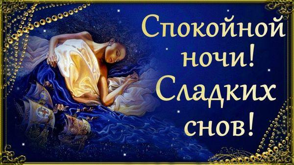 Спокойной ночи любимая: картинки с пожеланиями 5