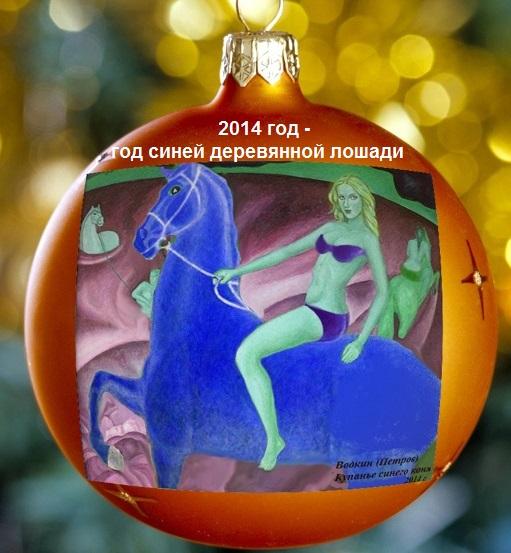 Синий деревянный конь - поздравление с Годом Лошади в стихах