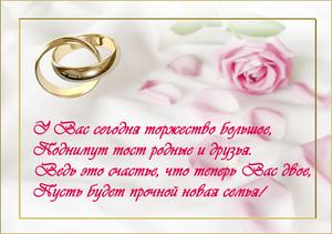 Как оригинально поздравить невесту с женихом