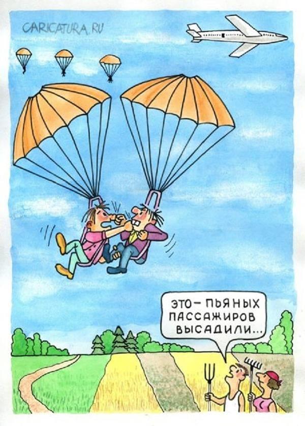 пьяные пасажиры на парашюте