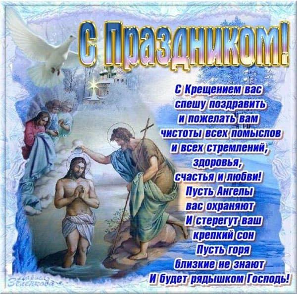 с крещением господним открытка 6