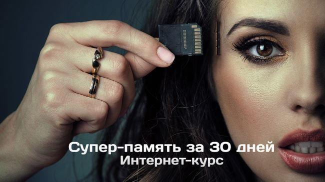 """Курс развития памяти """"Супер-память за 30 дней"""""""