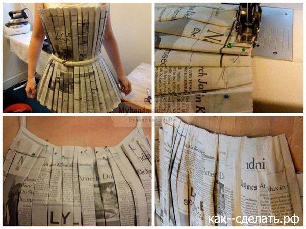 Материалы для бумажного наряда