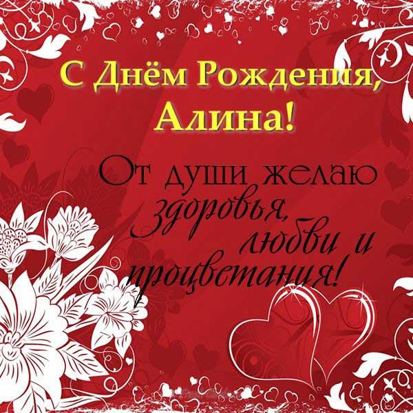 открытка алине в день рождения