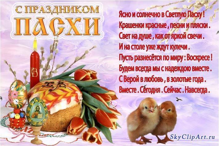 Поздравления с Великой Пасхой в стихах, прозе и картинками