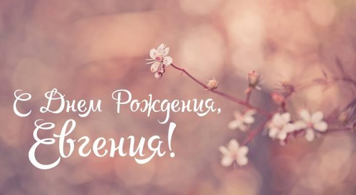 Поздравление для Евгении с днем рождения в стихах
