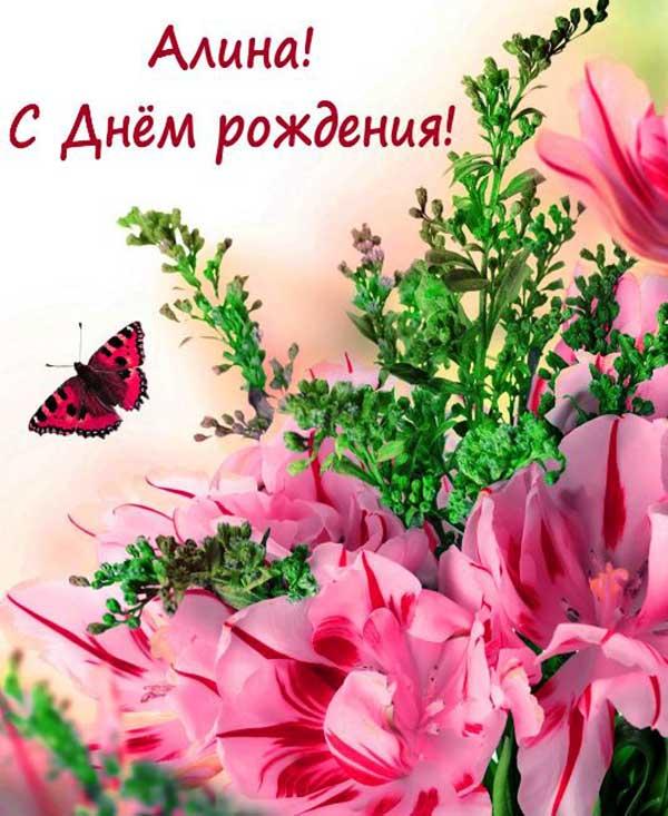 поздравления алине_3