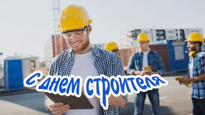 поздравления с днем строителя