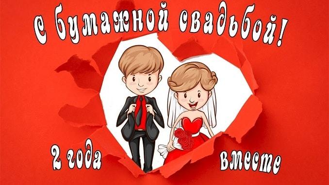 Поздравления с годовщиной свадьбы 2 года