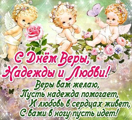 pozdravleniya-s-imeninami-very-nadezhdy-lyubovi-i-sofii-30-sentyabrya