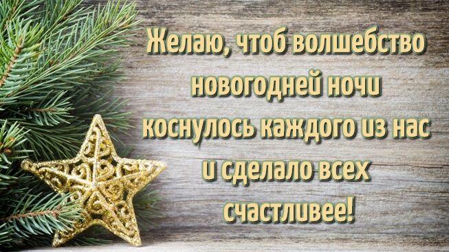Пожелания на Новый год короткие