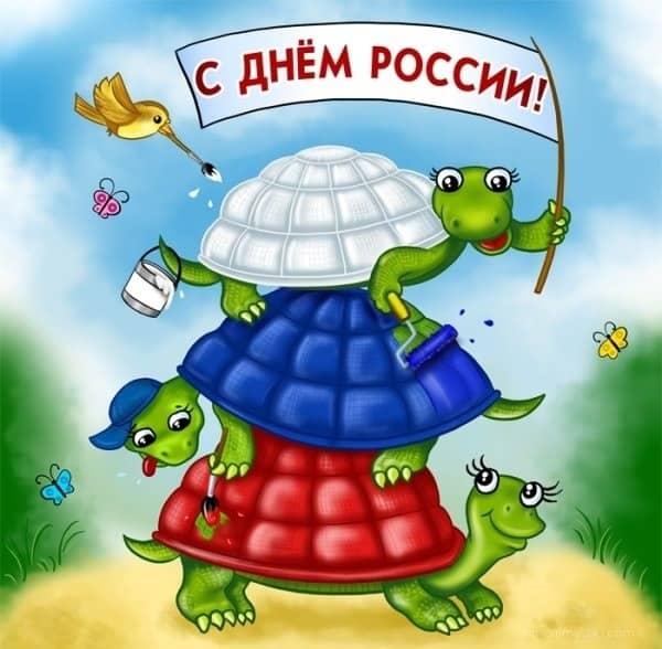 поздравления с днем России прикольные
