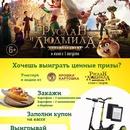 Акция  «Крошка-Картошка» «Руслан и Людмила. Перезагрузка» с Крошкой Картошкой»