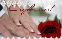 Новые Смс  поздравления с годовщиной свадьбы зятю