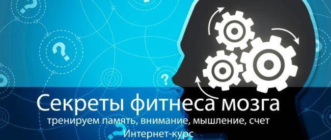 Секреты фитнеса мозга, игры, задачи, тренировки, курс, упражнения