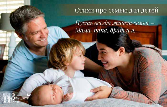 Стихи про семью для детей