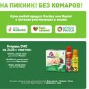 Акция  «Gardex» (Гардекс) «На Пикник! Без Комаров!»»