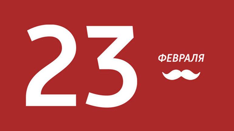 Cмс с 23 февраля любимому мужчине и мужу, папе и брату: короткие прикольные смс-ки в стихах и прозе на День защитника Отечества
