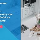 Акция  «Henkel» (Хенкель) «Выиграй технику для дома или 3000 рублей на бонусную карту!»