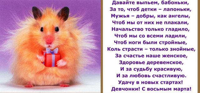tosty-na-8-marta-dlya-zhenskoj-kompanii-3