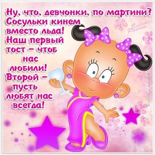 tosty-na-8-marta-dlya-zhenskoj-kompanii-4