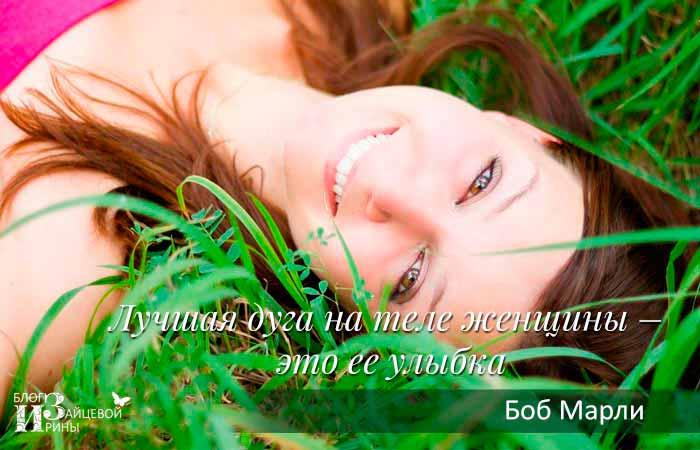 цитаты про улыбку девушки