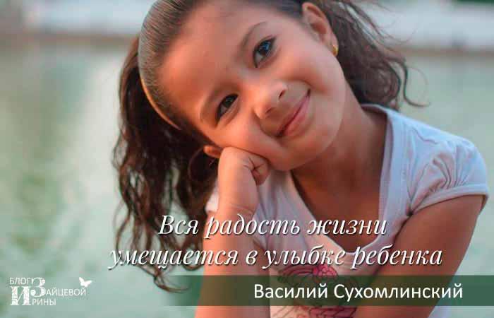 улыбка ребенка цитаты