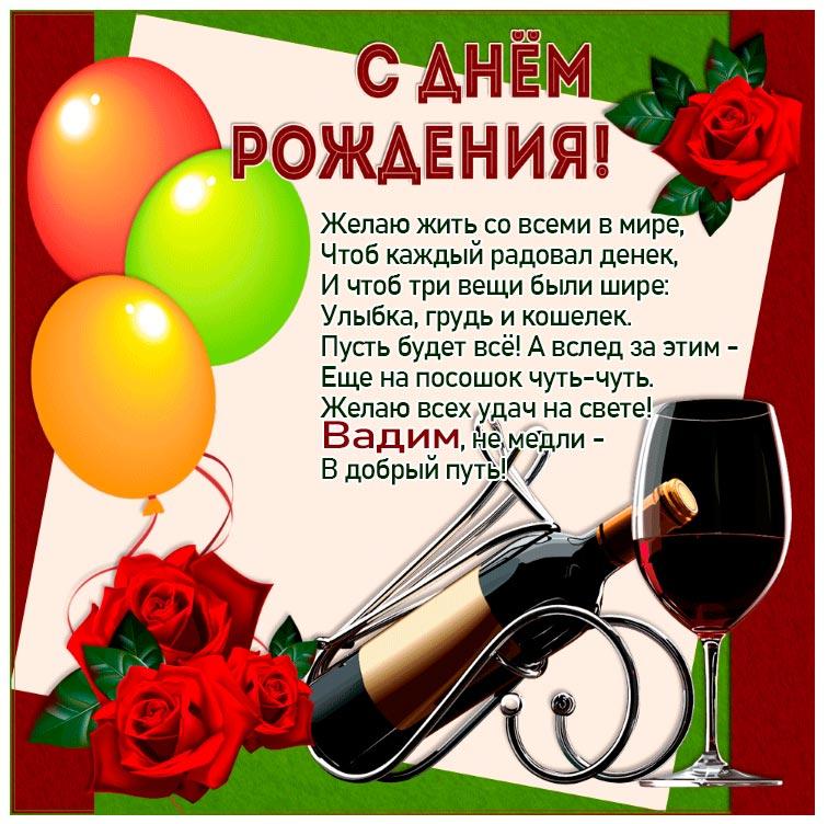 Открытка с днем рождения Вадиму