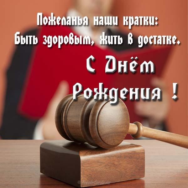 Поздравление юристу с днем рождения