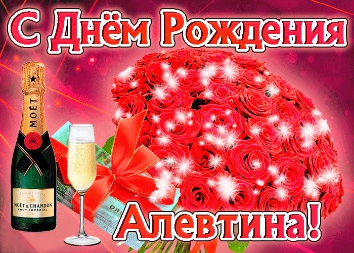 Открытка с днем рождения Алевтине