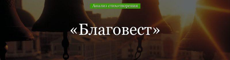 Анализ стихотворения «Благовест» Толстого