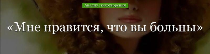 Анализ стихотворения «Мне нравится, что вы больны» Цветаевой