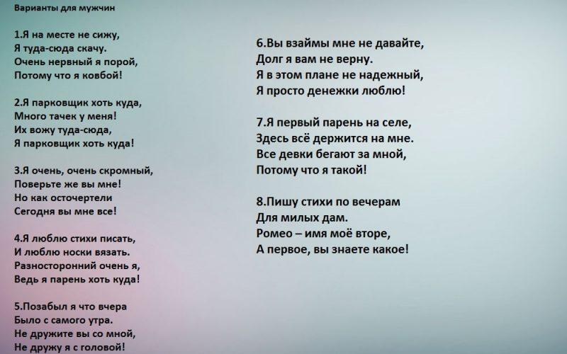 dlya-muzhchin