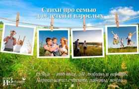 Стихи про семью для детей и взрослых